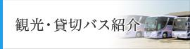 観光・貸切バス紹介