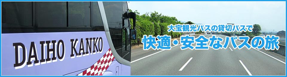 大宝観光バスの貸切バスで快適・安全な旅をご提供いたします。